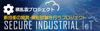 積乱雲プロジェクト